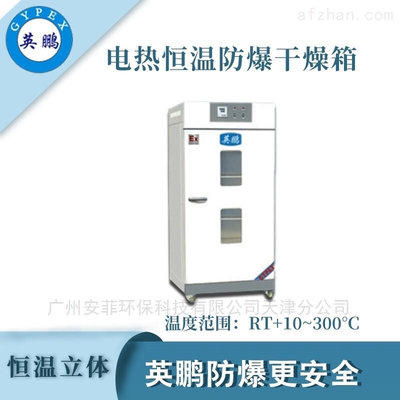 制药厂230升防爆鼓风干燥箱