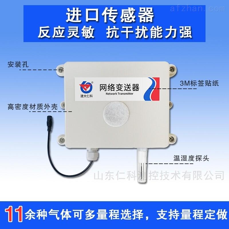 建大仁科 GPRS气体传感器