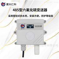 RS-SF6-N01-*建大仁科  气体检测仪六氟化硫变送器