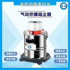 EXP1-10YP-15L碳素厂气动防爆吸尘器