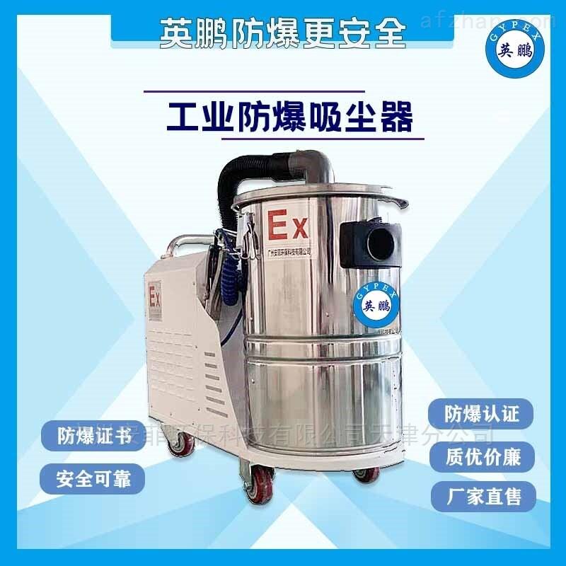 宁波工业防爆吸尘器