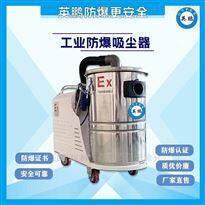 EXP1-25YP-15/80DL宁波工业防爆吸尘器