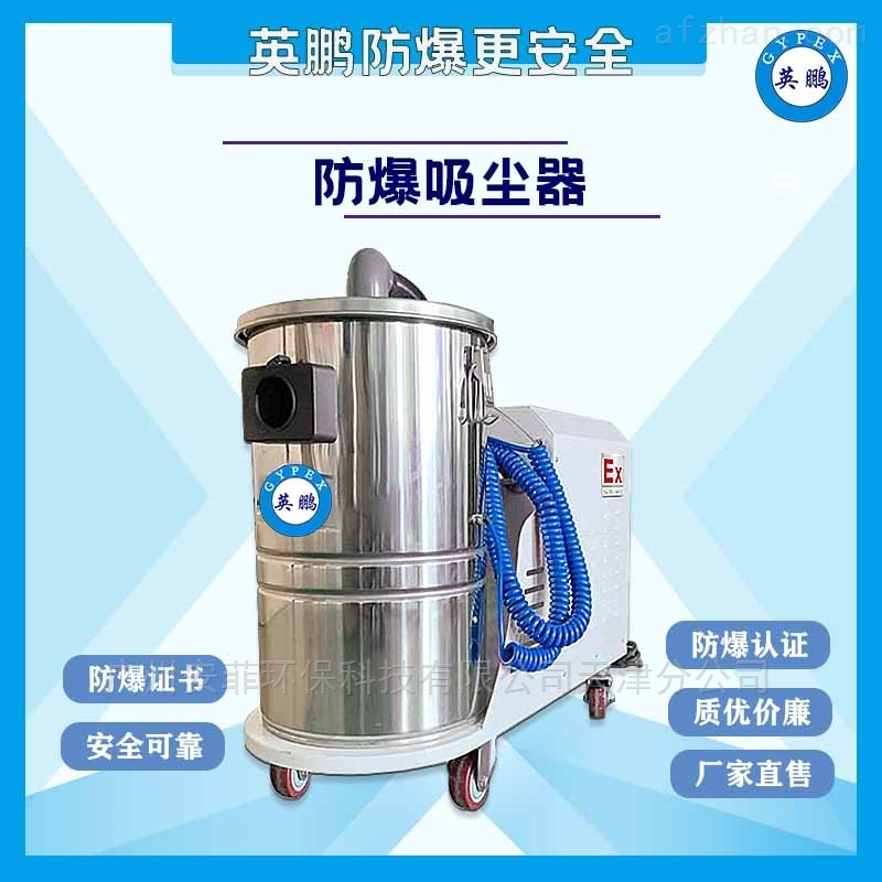 杭州制药厂防爆吸尘器