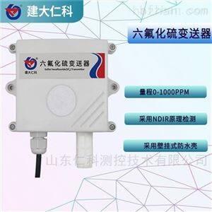 RS-SF6-N01-*建大仁科 气体监测六氟化硫传感器