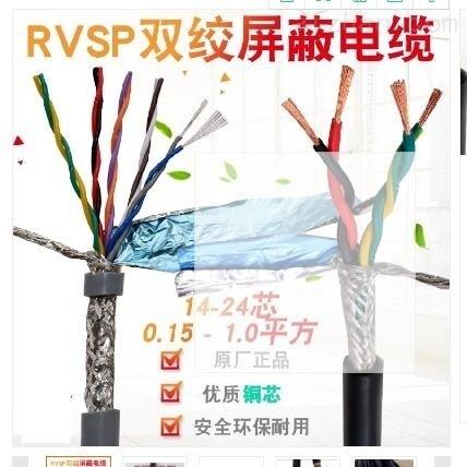 通讯电缆RS485-22*24AWG