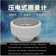 BYQL-Y L J降雨测量压电式雨量计