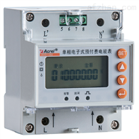 DTSY1352- Z售电电能计量仪表