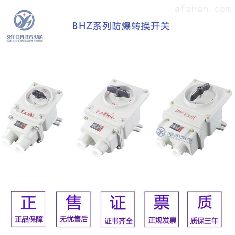 BHZ51-10A25A60A380VIP65防爆转换开关