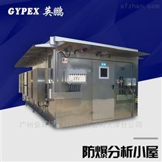 BFCXW-2000YP-12湖南防爆分析小屋 实验室专用