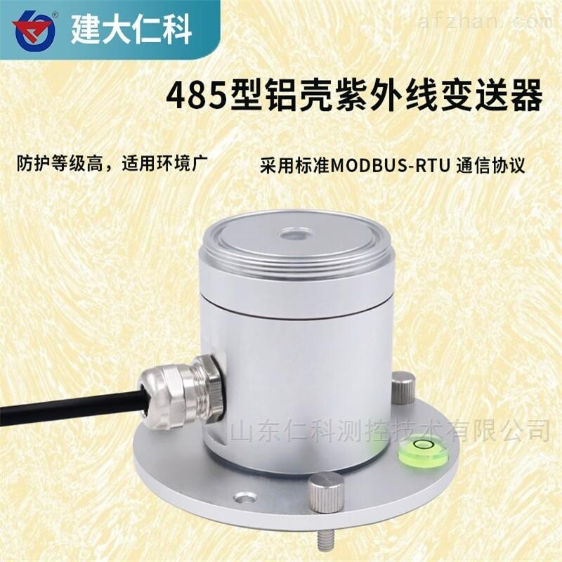建大仁科 铝壳紫外线变送器传感器
