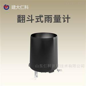 RS-YL-PL-2建大仁科 雨量传感器 翻斗雨量计