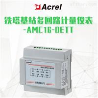 安科瑞AMC16-DETT铁塔基站多回路计量仪表