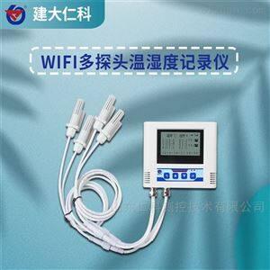 RS-WS-WIFI-Y建大仁科 多探头温湿度记录仪变送器