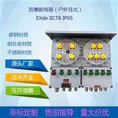 BX-油漆房防爆动力箱  防爆防腐操作柱