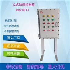 BX-粉尘防爆按钮箱  防爆电控箱