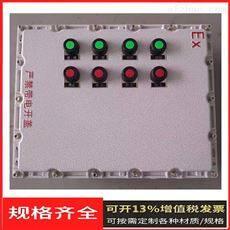 BX-IP65防爆开关箱 防爆电源箱