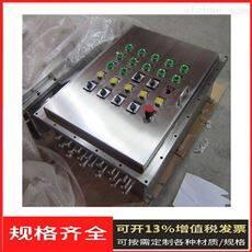 BX-防爆空箱 涂料设备防爆动力柜