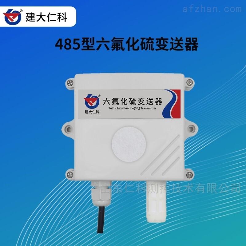建大仁科 六氟化硫变送器传感器