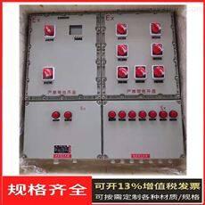BX-防爆检修箱 IICT4防爆仪表箱