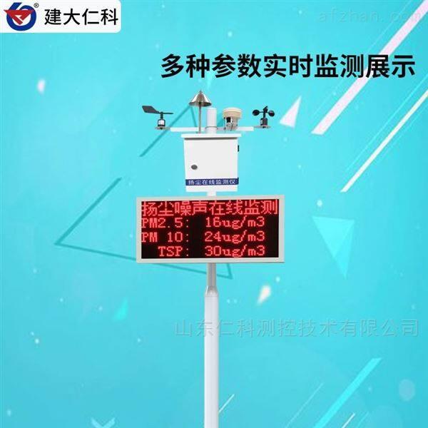 建大仁科 工地环境泵吸式扬尘监测系统