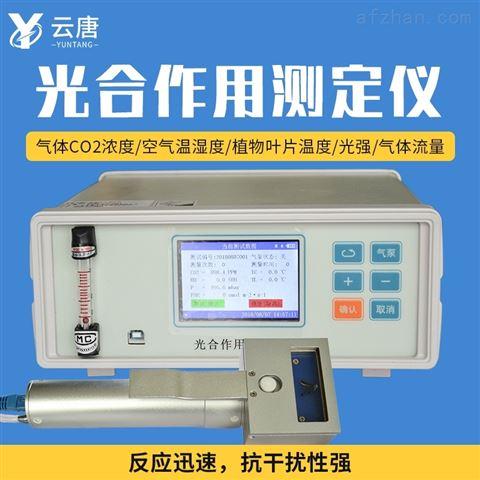 光合作用土壤呼吸综合测定系统