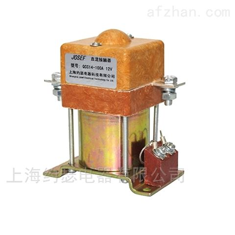 QCC14-150A-11电瓶车搬运车直流接触器