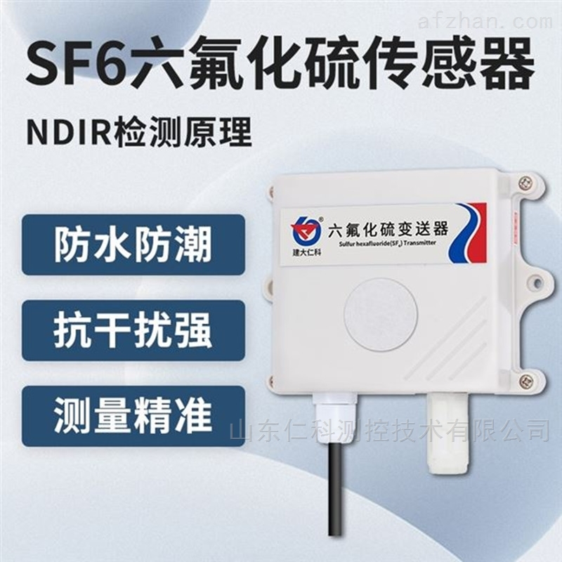 建大仁科 壁挂式防水壳六氟化硫传感器