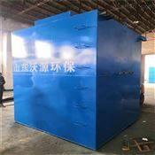 沃源环保化工厂污水处理设备