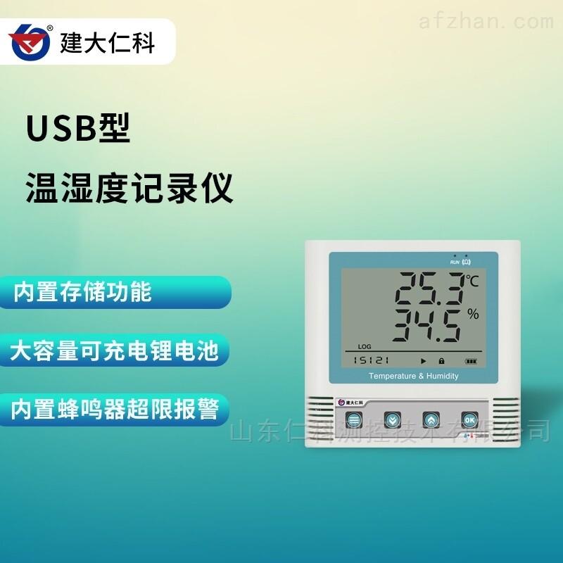 建大仁科 高精度温湿度传感器USB型记录仪