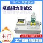 数显瓶盖扭矩测试仪0.075-5N.m生产厂家