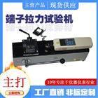 浙江电子线束拉力检测仪500N价格