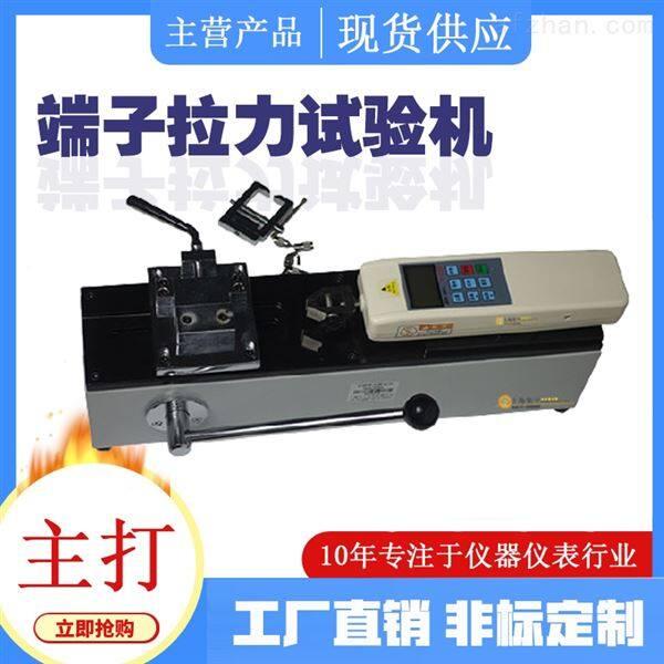 广州电子线束拉力检测试验机1000N生产厂家