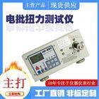 HP-50扭矩起子力矩测试仪10N.m价格