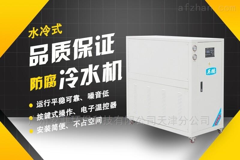天津防腐冷水机,3P防腐