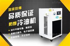 杭州防爆冷油机