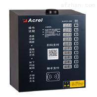 ACX10A-YHW/CKL云管理电瓶车智能充电桩