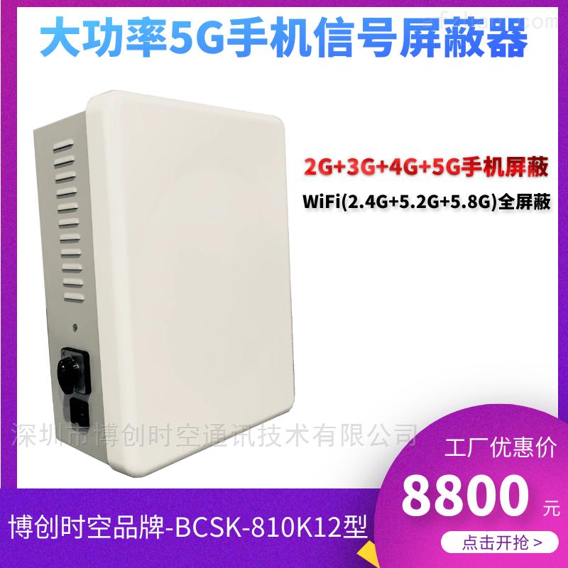 100瓦大功率5g手机信号屏蔽器