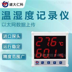 RS-WS-ETH-7建大仁科 智能温湿度记录仪厂家
