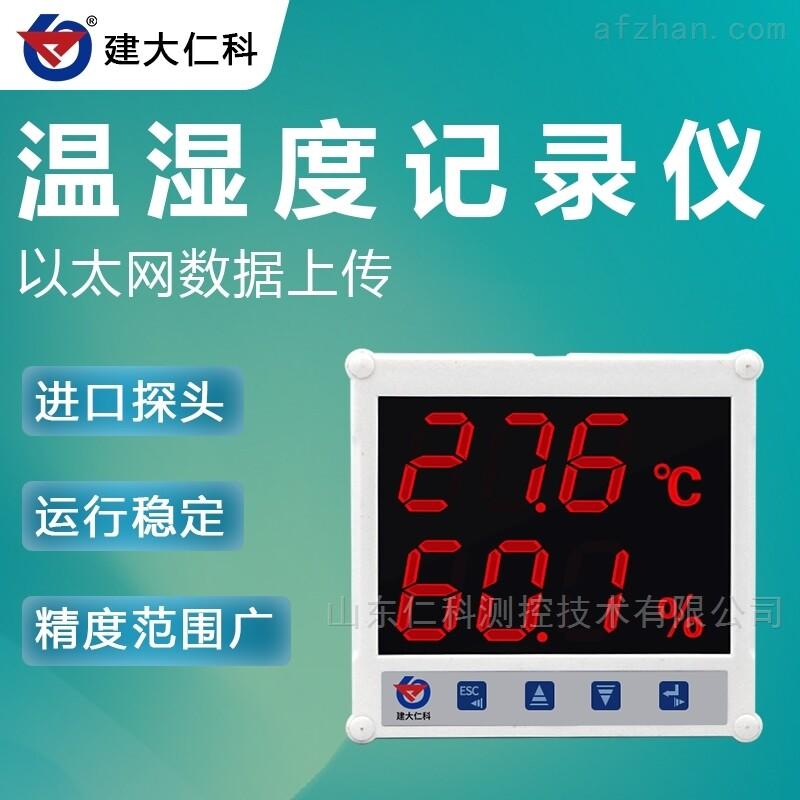 建大仁科 冷藏集装箱一体化温湿度变送器