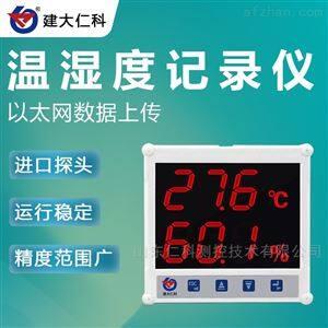 RS-WS-ETH-7建大仁科 冷藏集装箱一体化温湿度变送器
