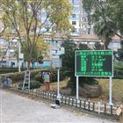 福建机场无线传输噪声监测系统