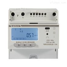 ADM150一进五出单相电子式预付费电能表