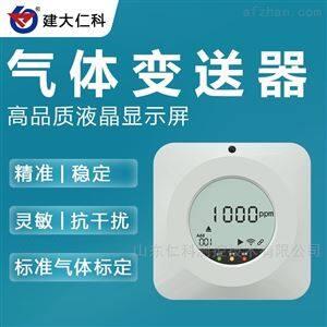 RS-*N01-C建大仁科 气体在线监测 气体变送器供应价格