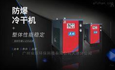 工业高温防爆冷干机