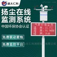 RS-ZSYC-*建大仁科 工地扬尘监测设备