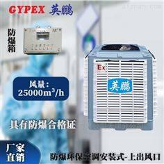 YPHB-25EX湖南安装式防爆环保空调
