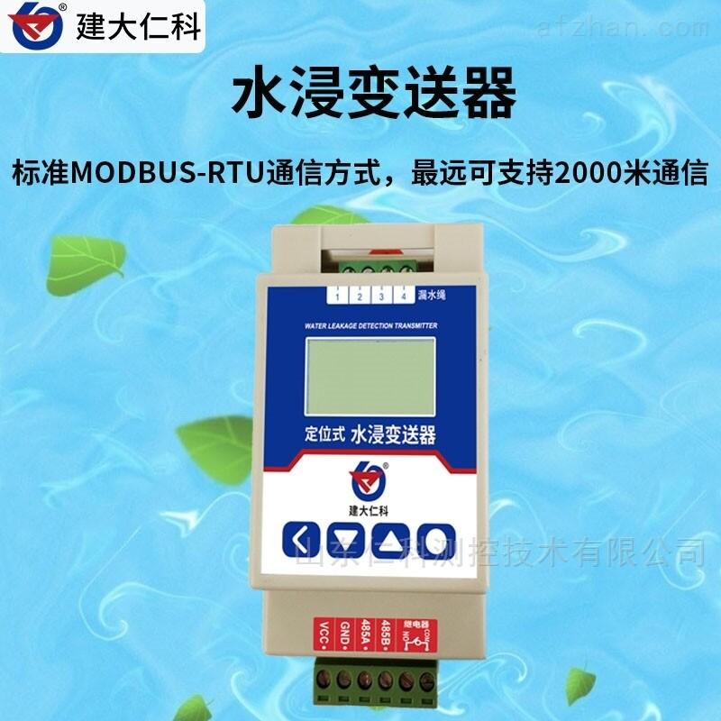 建大仁科漏水监测水浸传感器 浸水变送器