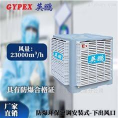 YPHB-23EX郴州制药厂防爆环保空调