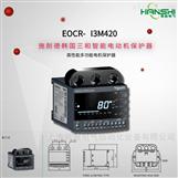 EOCRI3M420-WRDUW电动机保护器-价格可议