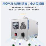5g臭氧空气消毒机档案室办公消毒除异味